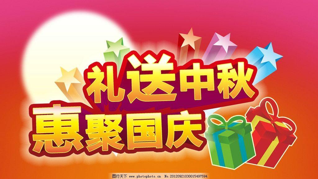 国庆中秋 国庆 中秋 十一 双节 绚丽 标题 月亮 礼物 海报设计 广告