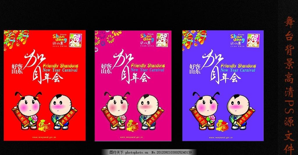 贺年会标识 吉祥物 福福 乐乐 旅游 烟花 吉祥如意 金币 海报设计