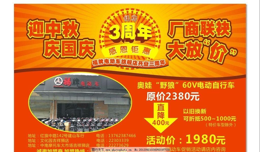 设计图库 广告设计 海报设计  福牌电动车 福牌 周年庆 迎中秋 庆国庆