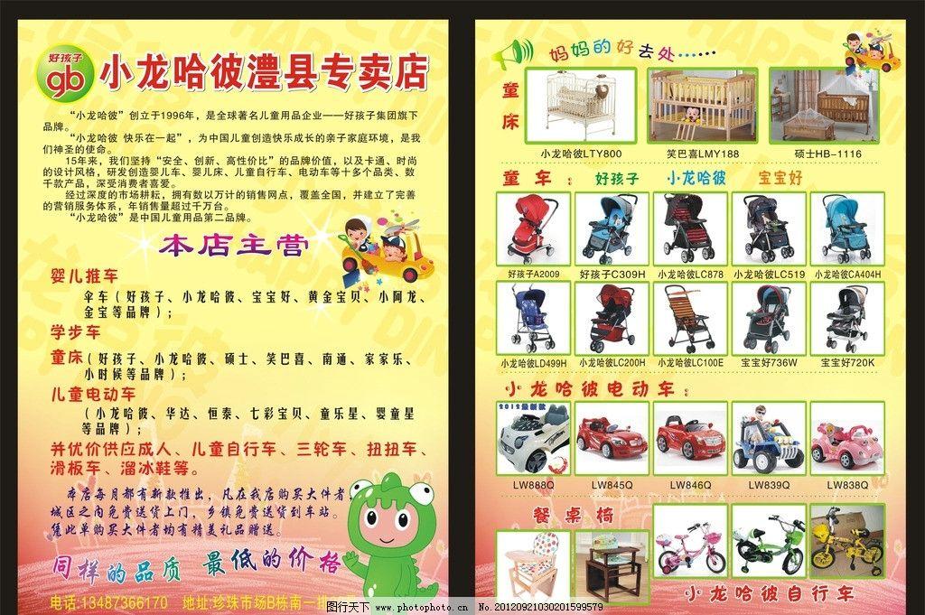 小龙哈彼童车宣传单图片