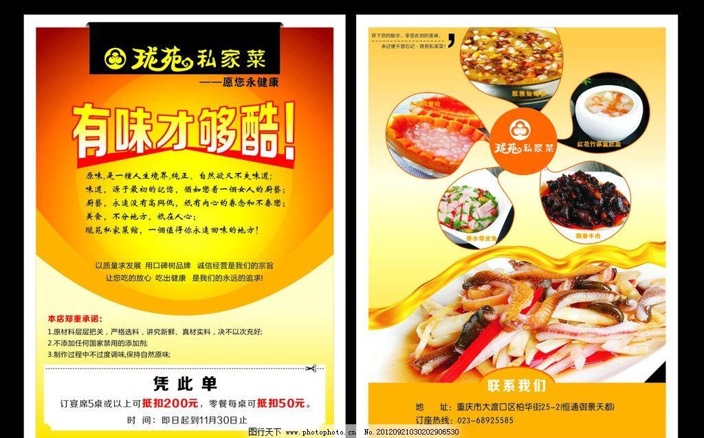 餐馆宣传单 餐厅宣传单 菜品 私家菜宣传单 珑苑私家菜 宣传活动图片