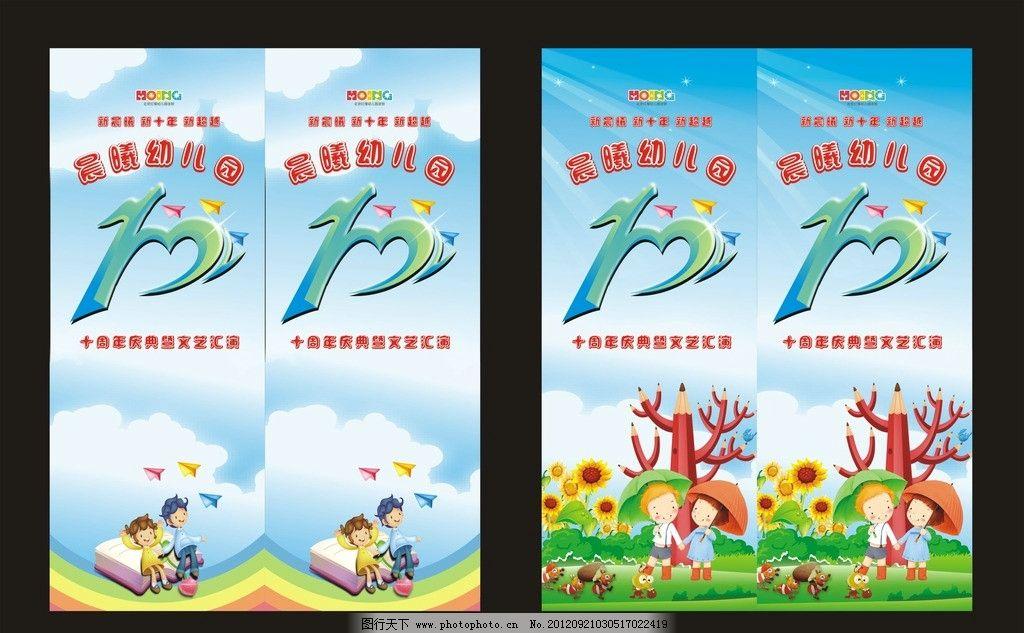 蓝色背景 天蓝色背景 幼儿园舞台背景 卡通娃娃 阳光 向日葵 周年庆