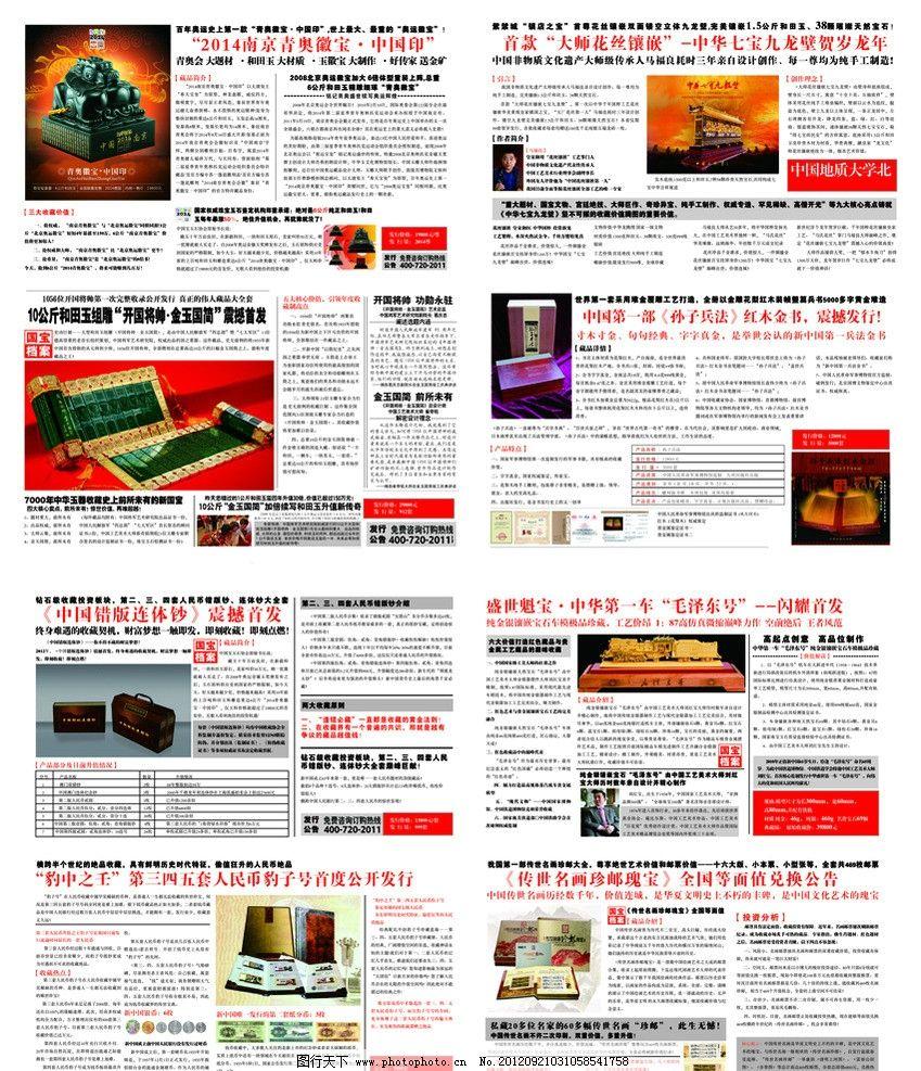商业报纸版面设计图片