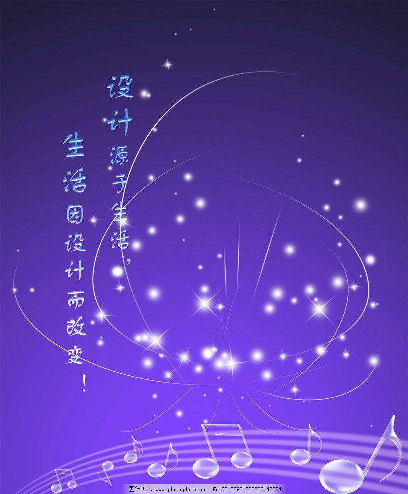炫彩背景 星星 音符 动感线条 线条 海报 宣传 psd分层素材 源文件
