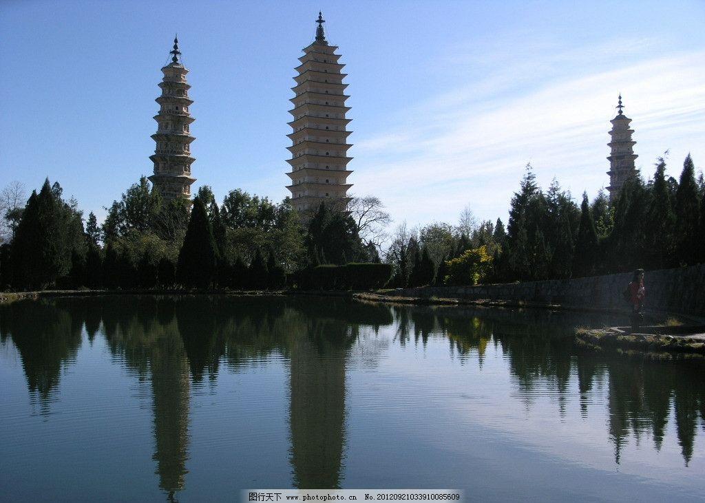 云南大理三塔寺图片