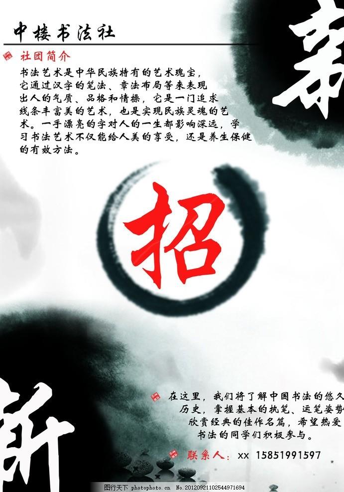 书法 社团 社团招新海报 海报设计 水墨 石头 创意海报 社团招募海报