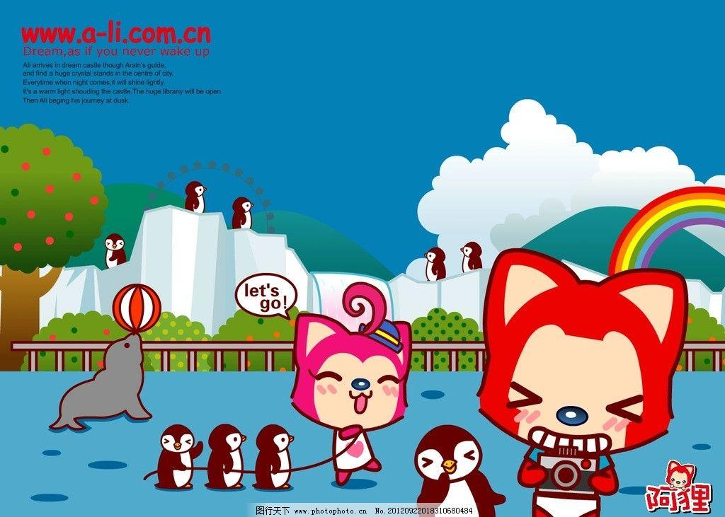 阿狸 海洋世界 企鹅 卡通 壁纸 动漫人物 动漫动画 设计 72dpi jpg