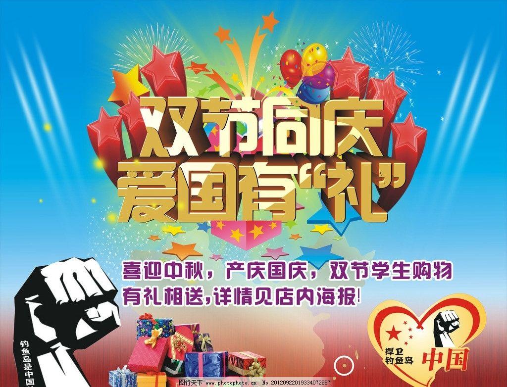 喷绘 玻璃窗上 捍卫钓鱼岛 钓鱼岛 是中国的 国庆节 节日素材 矢量