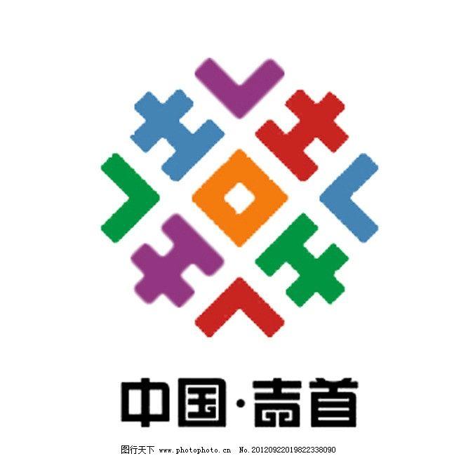 谷韵吉首 吉首标志 中国吉首 城市标志 彩色标 吉字标 logo 矢量图
