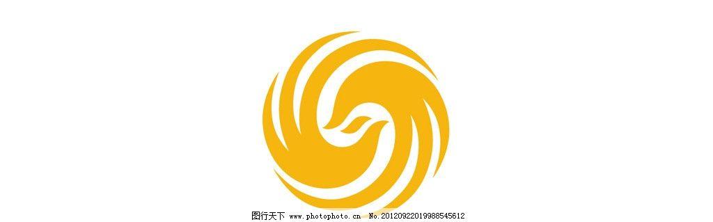 橙黄色标志 凤凰 螺旋 圆形图片