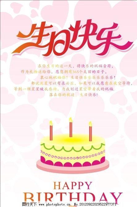 生日快樂 矢量圖形 生日快樂藝術字 蛋糕 祝福語 海報 信紙 廣告設計
