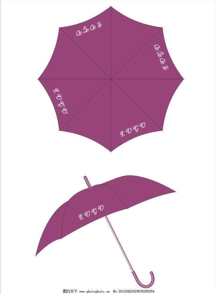 雨伞 房地产 礼品      房地产地产 dm宣传单 广告设计 矢量 cdr
