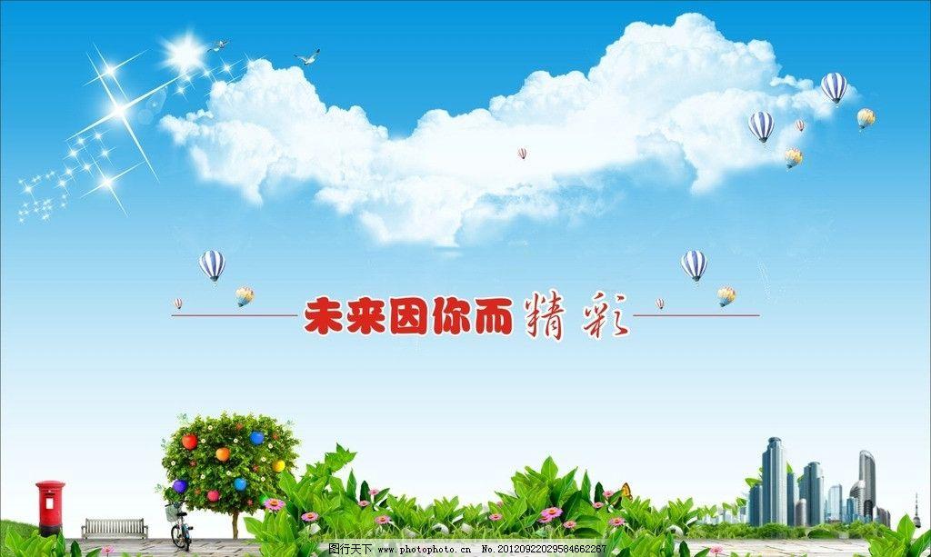 蓝天白云 蓝天白云绿树气球椅子大楼蝴蝶花草自行车垃圾箱苹果树木