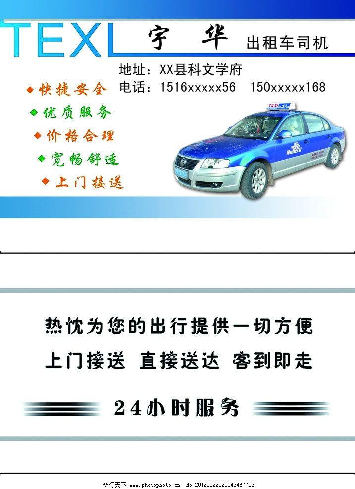 出租车名片 计程车 的士名片 广告设计模板 源文件图片