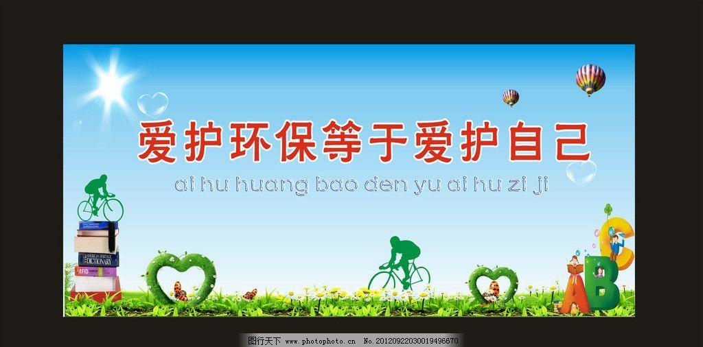 保护环境海报 保护环境 爱护森林 环境保护 爱护花草 爱护树木 蓝天