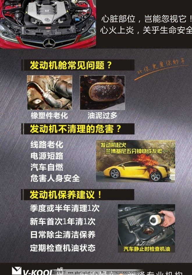 汽车美容发动机保养威固图片