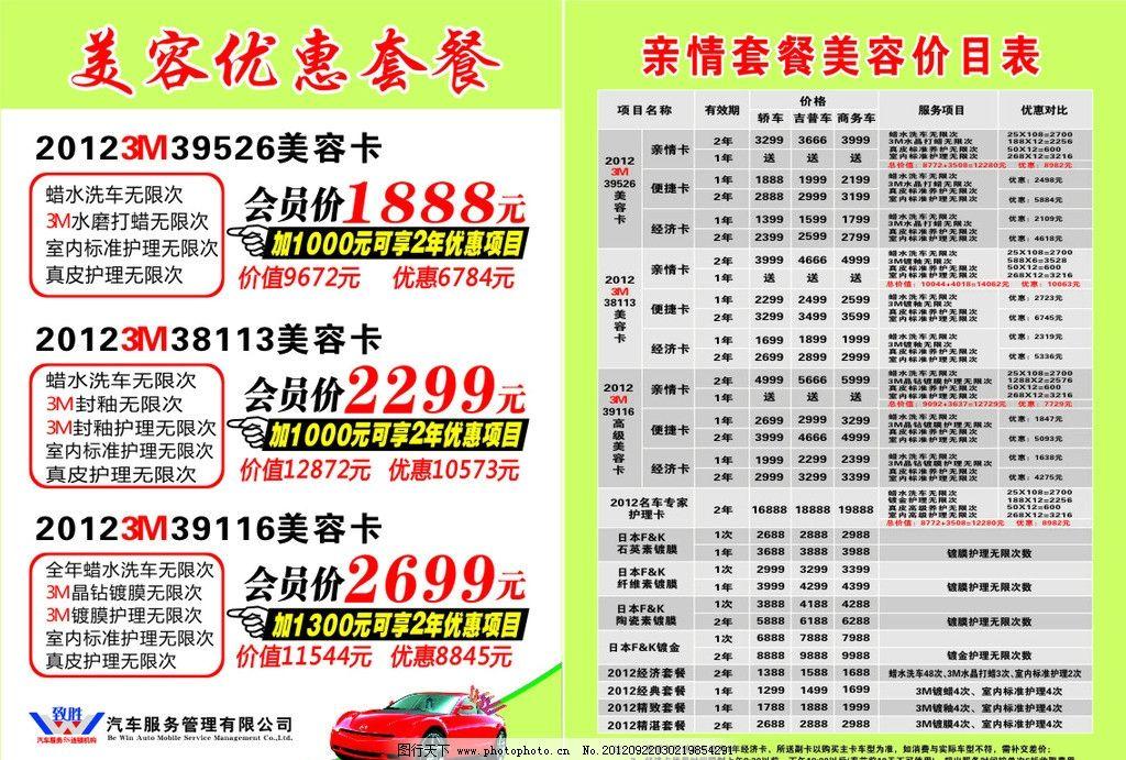 汽车美容优惠套餐 会员价 价值 优惠 宣传单页 dm宣传单 广告设计