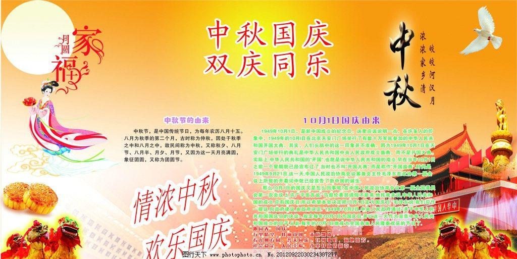 中秋国庆节宣传栏 矢量 背景 模板 文字 颜色 产品 广告标语