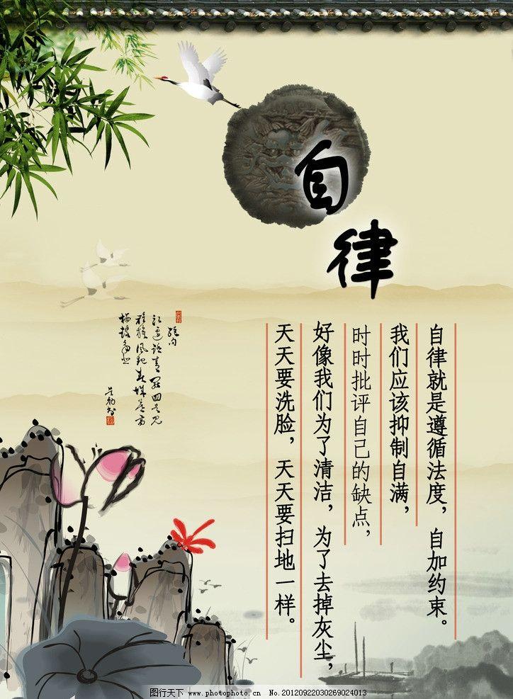 自律 企业文化展板 宣传 宣传海报 中国风 质量 展板模板 广告设计