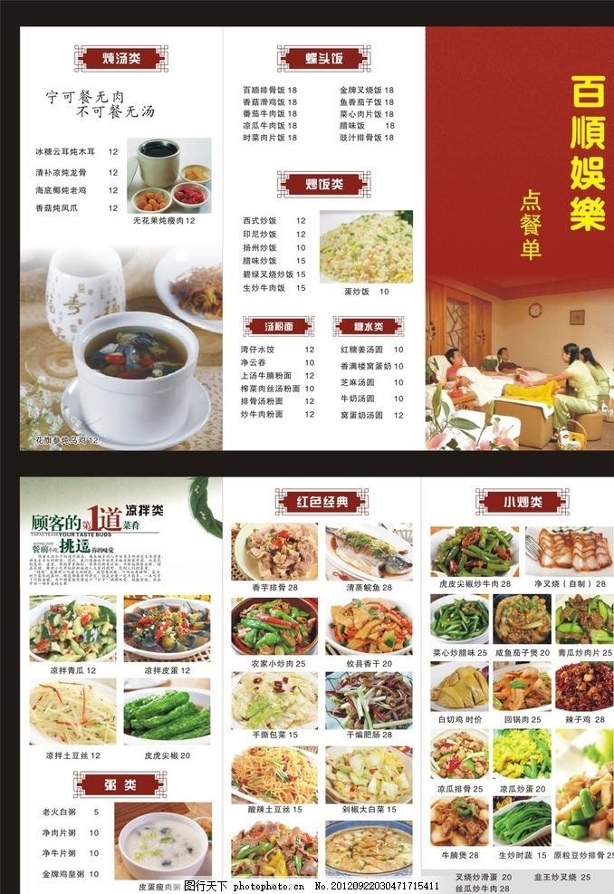 三折菜单 菜谱菜单设计 菜谱设计 餐牌设计 餐单 菜谱 餐厅菜谱 休闲