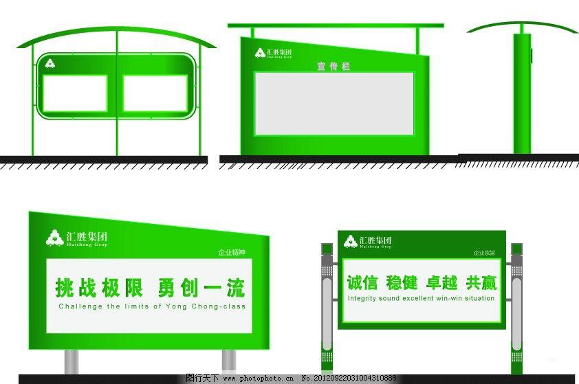 宣传栏 公告栏 展板设计 展板 设计 看板 宣传看板 室内 室外导视牌