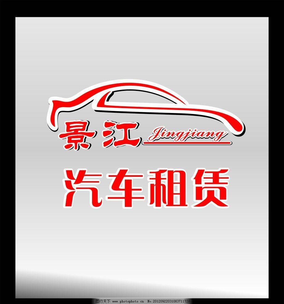汽车标志 汽车租赁图片