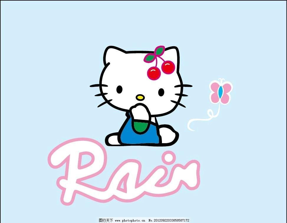 可爱卡通kt猫 可爱 卡通 kt 樱桃 猫咪 卡通kt猫 矢量素材 其他矢量