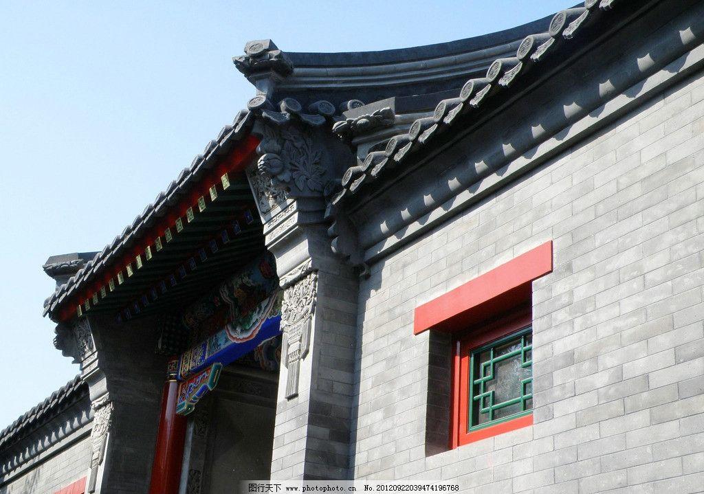 四合院 胡同 民居 北京 老北京 屋檐 古建筑 建筑摄影 建筑园林 摄影