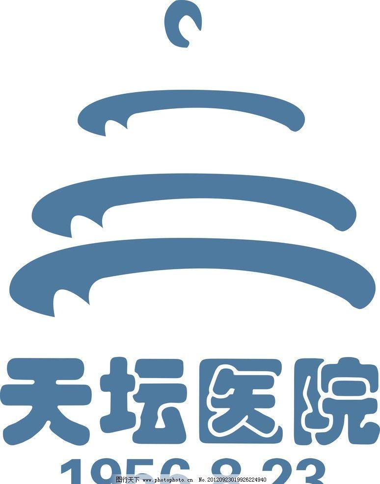 天坛医院 天坛医院标志 医院标志 公司标志 矢量 企业logo标志 标识