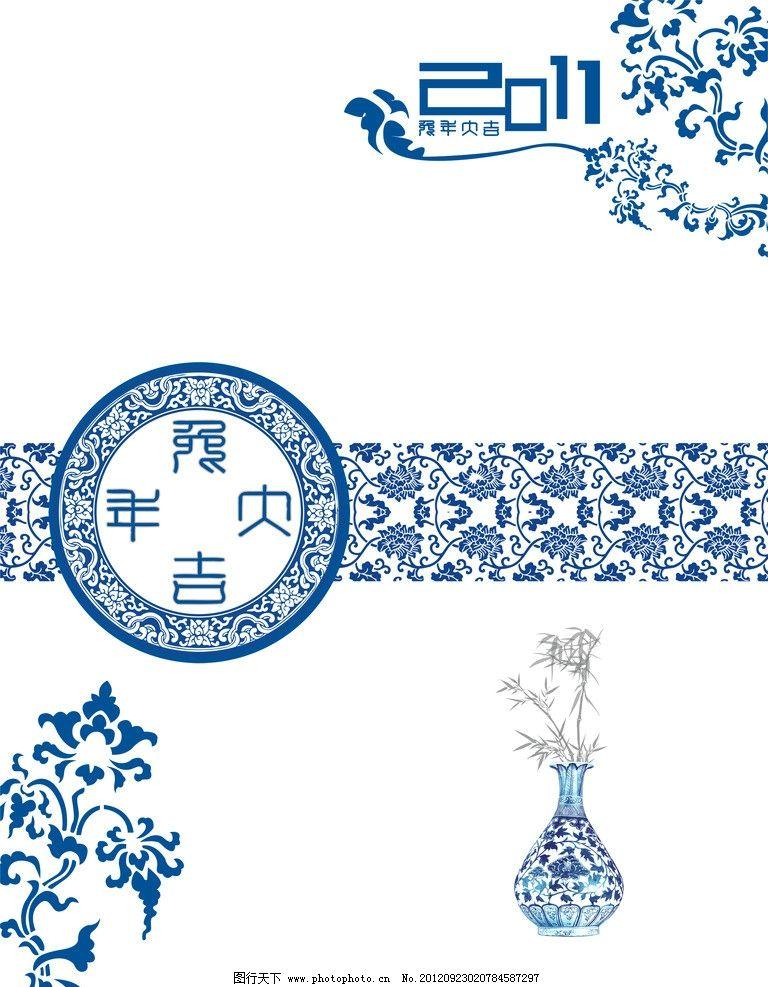 青花瓷 腰花 花边 花纹 花瓶 竹子 移门 移门图案 底纹边框 设计 72