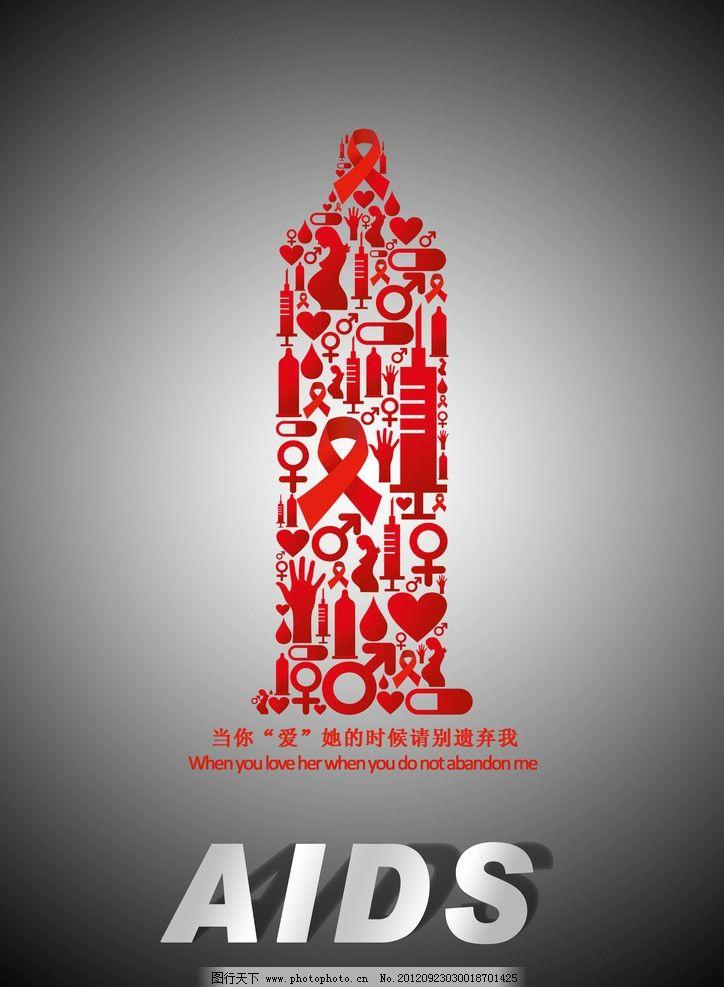 艾滋病海报 aids 艾滋病 招贴 公益海报 海报设计 广告设计模板 源