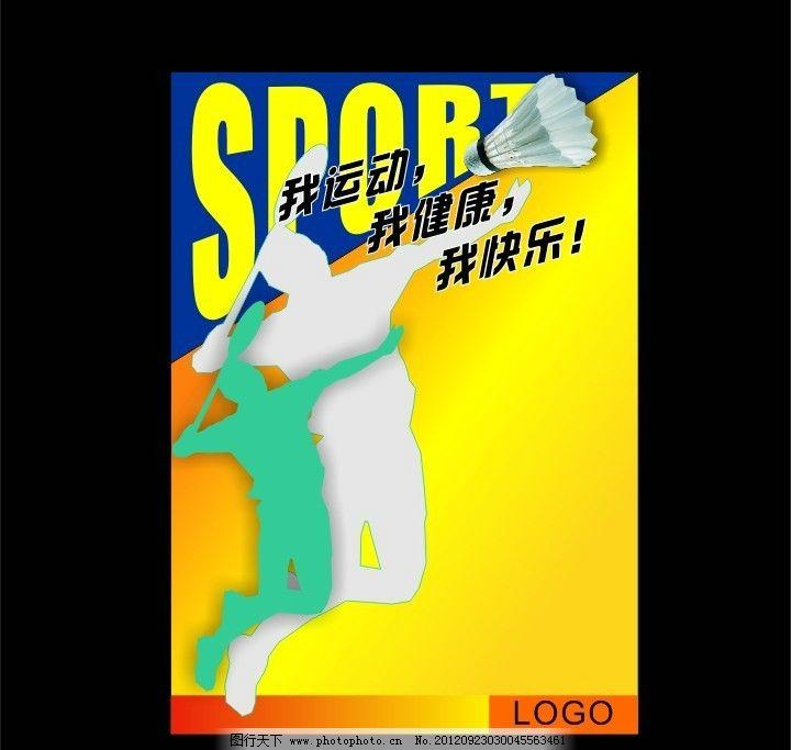 运动海报模板 运动 海报 模板 羽毛球 海报设计 广告设计 矢量 cdr