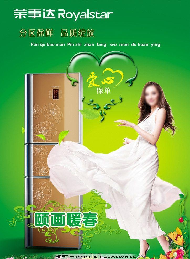 电冰箱海报 电冰箱促销 美菱冰箱 容声冰箱 星星冰箱 新飞冰箱 冰箱