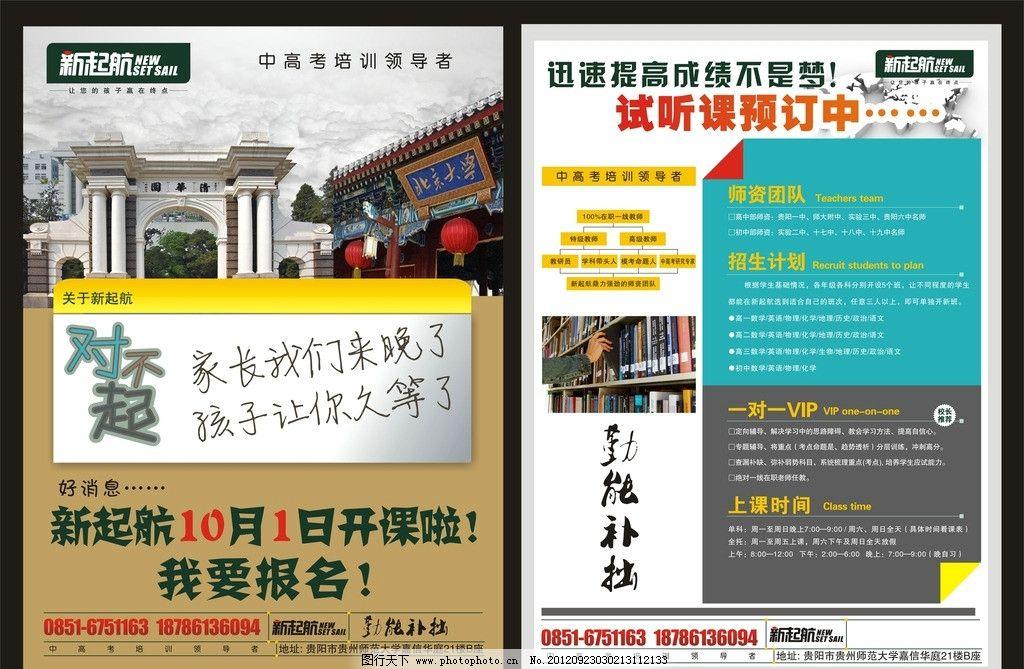培训学校宣传dm单 清华大学 北京大学 新起航学校 新起航标志 师资