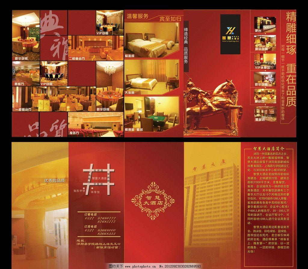 大酒店宣传页 酒店彩页 宣传页 折叠页 典雅 古典 酒店介绍 dm宣传单