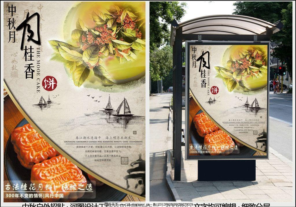 中国风中秋海报 中秋节 月饼 水墨 桂花 月桂 国画 中秋月 月桂香