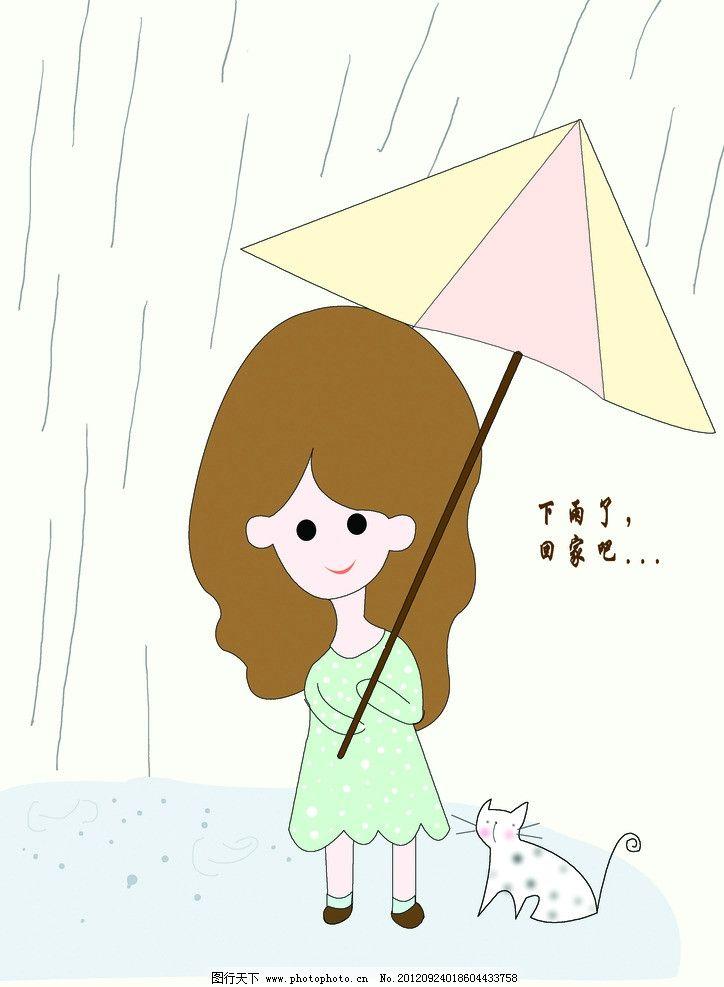 下雨了 手绘插画 女孩 雨伞 其他 动漫动画 设计 300dpi jpg