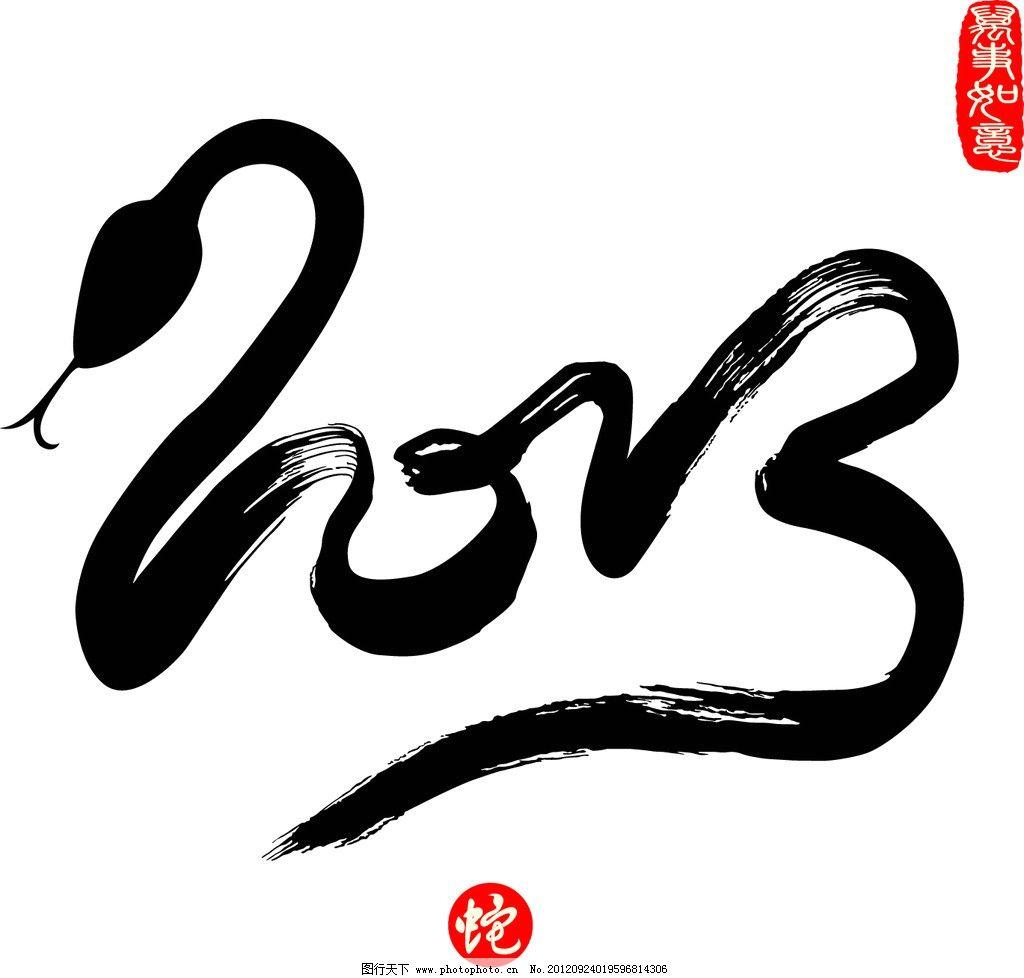 2013年蛇年字体创意设计图片