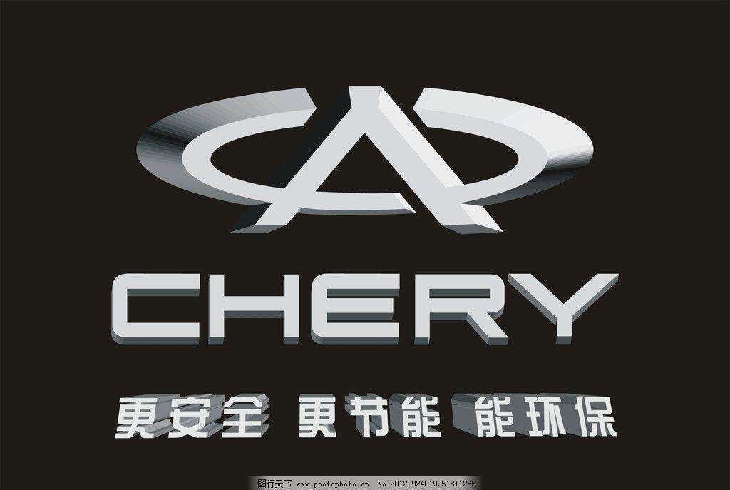奇瑞 标志 汽车 中国车 企业logo标志 标识标志图标 矢量 cdr