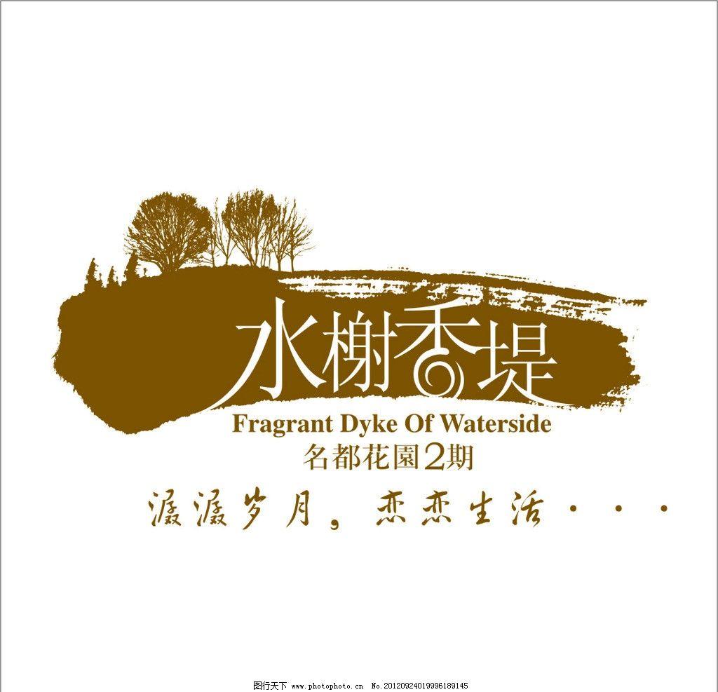 水榭香堤 树木 河流 岁月 2期 企业logo标志 标识标志图标 矢量 cdr