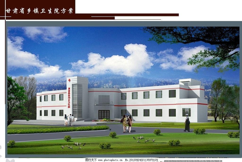 卫生院效果图 乡镇 卫生院        蓝天 草地 3d作品 3d设计 设计 72