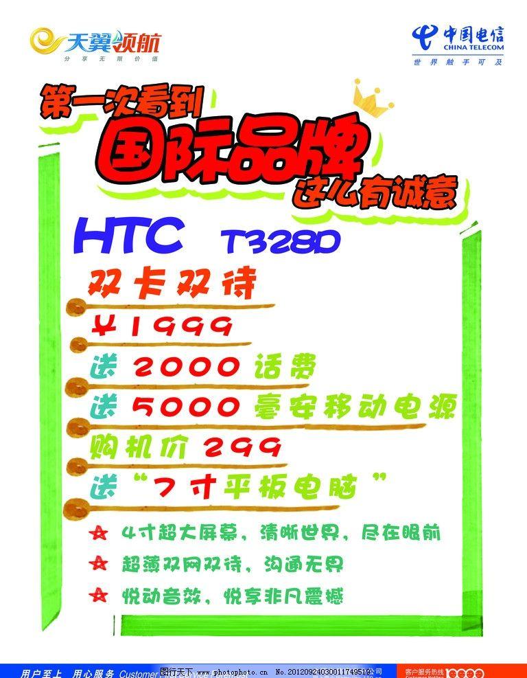htc 手机pop 手机 pop 天翼 海报设计 广告设计模板 源文件 100dpi