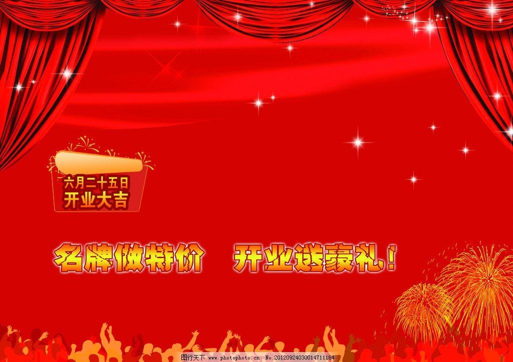 名牌 特价 豪礼 宣传单 dm宣传单 广告设计模板 源文件 温馨 喜庆