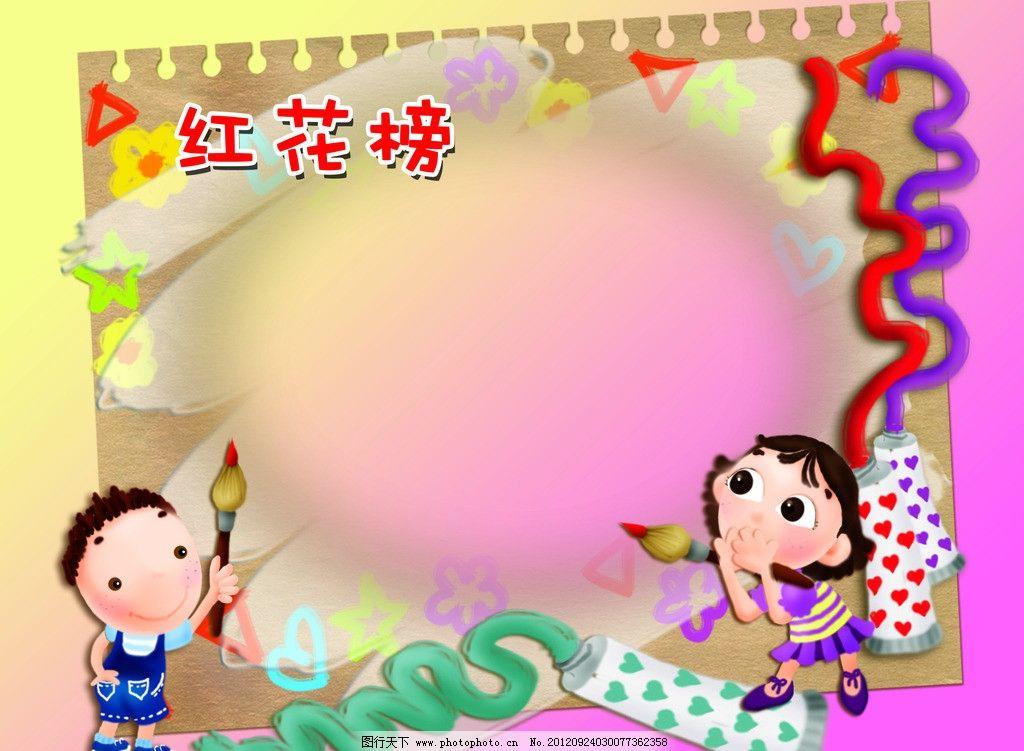 红花榜 班级专栏 幼儿园 儿童相册模板 小学生班级海报 海报设计图片