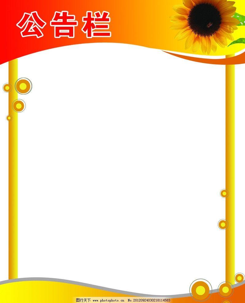 公告栏 公告 葵花 展板背景 红色展版背景 展板模板 广告设计模板 源图片