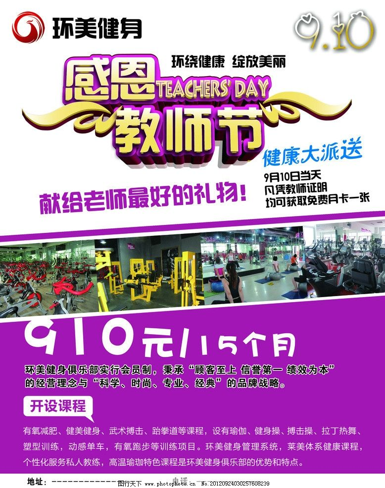 环美健身 健身 感恩教师节 紫色 健身器材      dm宣传单 广告设计