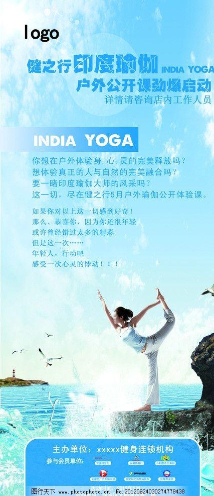 瑜伽展架 瑜伽 海报 户外 湖 海边 沙滩 蓝天 石头 海鸥 展架 展板