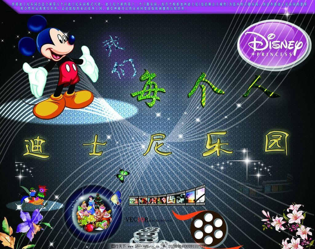 迪士尼乐园展板图片_展板模板_广告设计_图行天下图库
