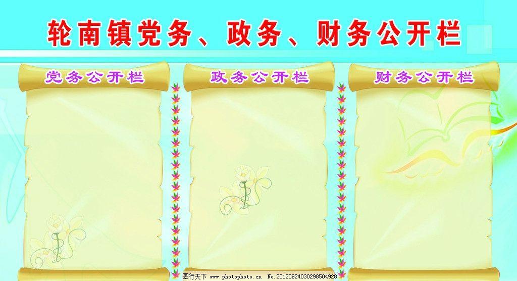 党务 政务 财务 公开栏 卷轴 学习园地 形象台 花边 书页 蓝背景 书本图片