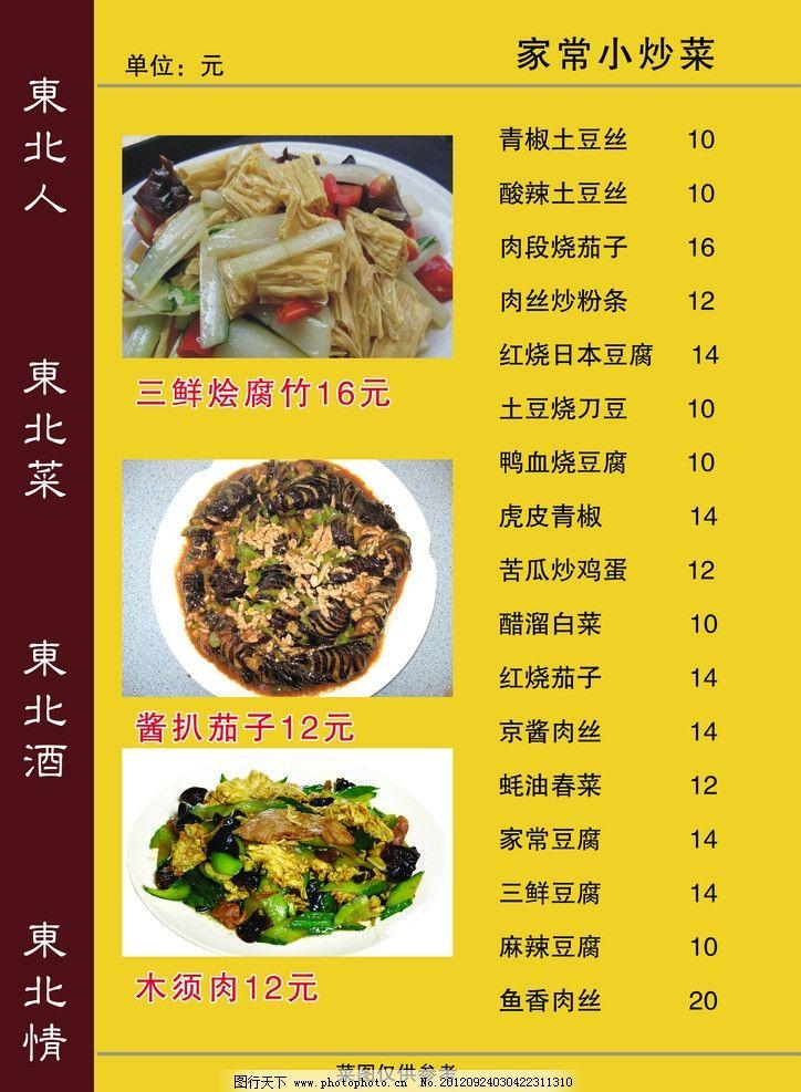 东北 菜 东北菜 饭店 饭店菜单 鱼 特色菜 菜图片 菜单菜谱 广告设计